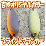 ブラインドフランカー【吉やオリジナルカラー】