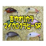 【吉やオリカラ】マイクロクラピーSR