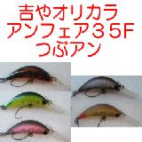 【吉やオリカラ】アンフェア35F