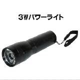 <UVライト/LEDライト> ベルモント 3Wパワーライト