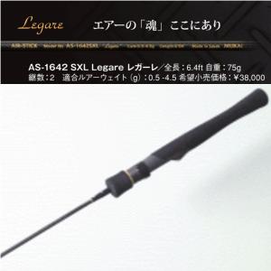 ムカイ エアースティック AS-1642SXL レガーレ