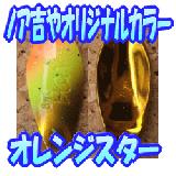 【吉やオリジナルカラー】ノア オレンジスター