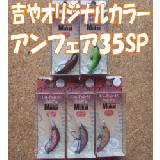 【吉やオリカラ】アンフェア35SP