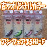【吉やオリカラ】アンフェア35Hi-F