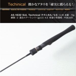 ムカイ エアースティックAS-1632SUL テクニカル