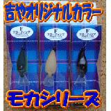 【吉やオリカラ】モカシリーズ