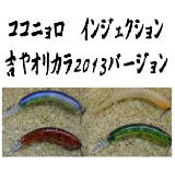 ココニョロ インジェクション【吉やオリカラ2013】
