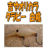 吉やオリカラ クラピー【白桃(ハクトウ)】