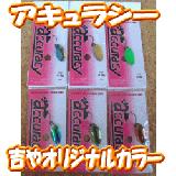 吉やオリカラ アキュラシー【ダッシュカラー】