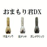 椿研究所 【おまもり君DX】