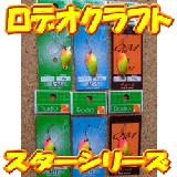 【吉やオリカラ】ロデオクラフト スターシリーズ