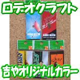 【吉やオリカラ】ロデオクラフト オリジナルカラー