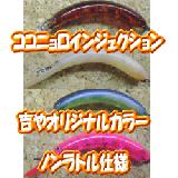 ココニョロ インジェクション【吉やオリジナル仕様  ノンラトルサイレントVer】