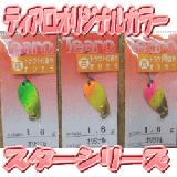 吉やオリカラ ティアロ1.6g【スターシリーズ】
