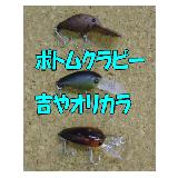 【吉やオリカラ】ラッキークラフト ボトムクラピー
