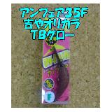 【吉やオリカラ】ラッキークラフト アンフェア35F