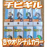 【吉やオリカラ】チビギル0.7g/1.1g