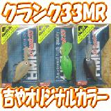 【吉やオリジナル】ハンクル クランク33MR