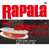 <ライン> ラパラ ラピズム-エックス0.09号