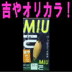 ミュー【吉やオリジナルカラー】