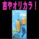 パル【吉やオリジナルカラー】