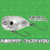 ラッキークラフト ポコポコクラピー【クリアーフェア】