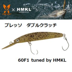 プレッソ ダブルクラッチ60F1 tuned by HMKL