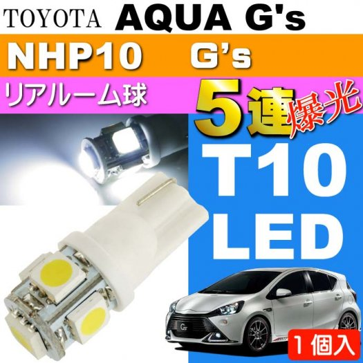 アクア G's リアルームランプ T10 LED 5連砲弾型ホワイト1個 as02