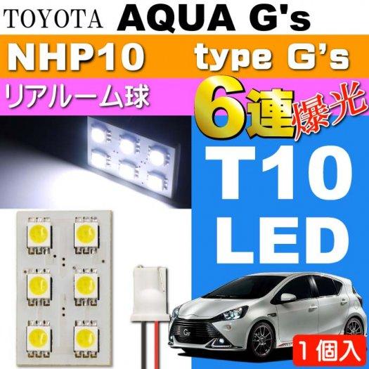 アクア G's リアルームランプ 6連LED T10 ホワイト1個 as33