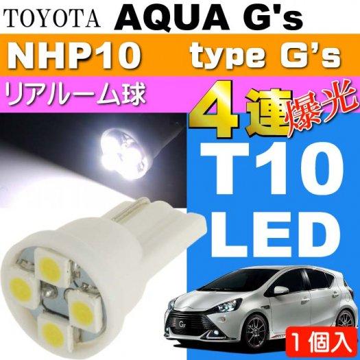 アクア G's リアルームランプ T10 LED 4連ホワイト1個 as167