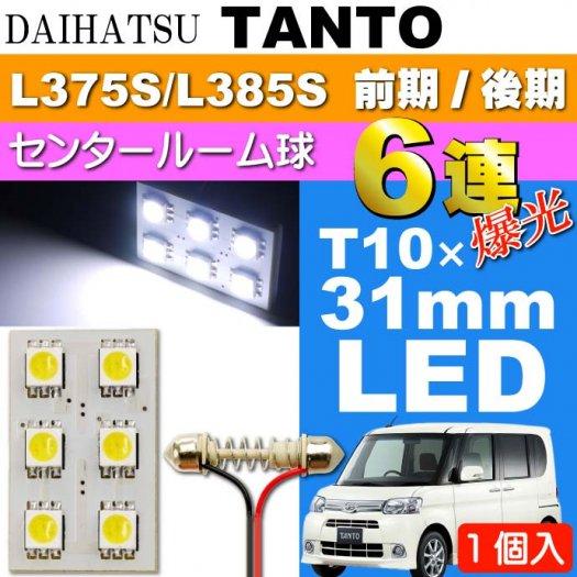 タント ルームランプ 6連 LED T10X31mm ホワイト1個 as33