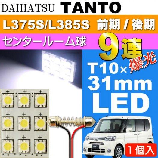 タント ルームランプ 9連 LED T10X31mm ホワイト1個 as34
