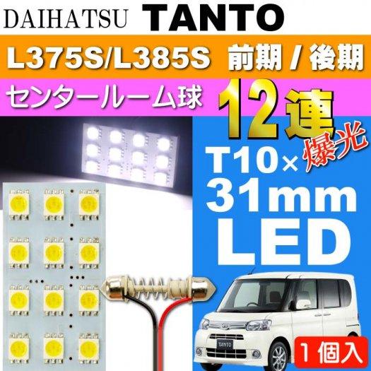 タント ルームランプ 12連 LED T10X31mm ホワイト1個 as35