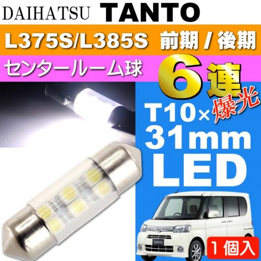 タント ルームランプ 6連 LED T10X31mm ホワイト1個 as162