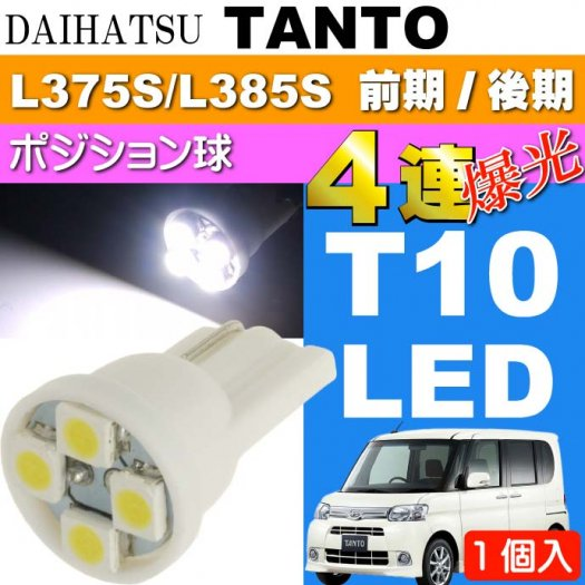 タント ポジション球 T10 LEDバルブ 4連ホワイト1個 as167