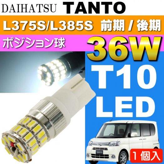 タント ポジション球 36W T10 LEDバルブ ホワイト1個 as10354