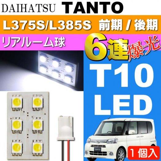 タント リア ルームランプ 6連 LED T10 ホワイト1個 as33
