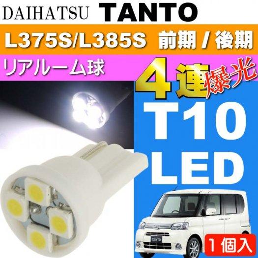 タント リア ルームランプ T10 LEDバルブ4連 ホワイト1個 as167