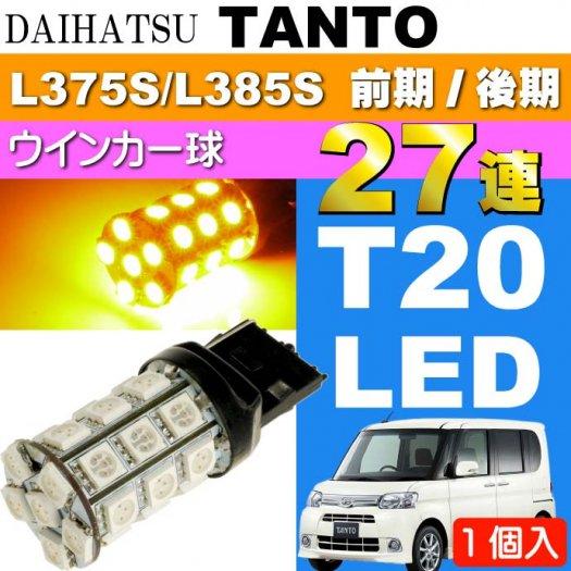 タント ウインカー T20シングル球 27連 LED アンバー1個 as54