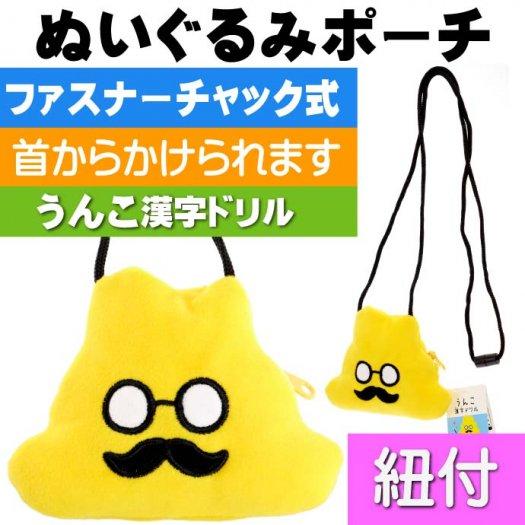 うんこ漢字ドリル ポーチ 財布 コインケース Un171