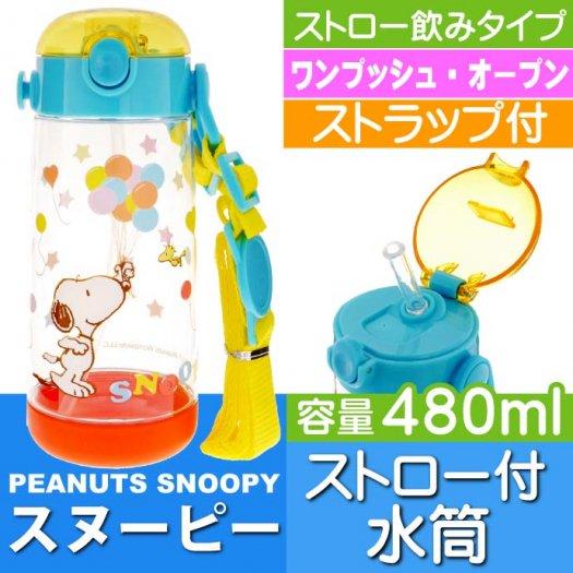 スヌーピー ストロー付ボトル 480ml 水...