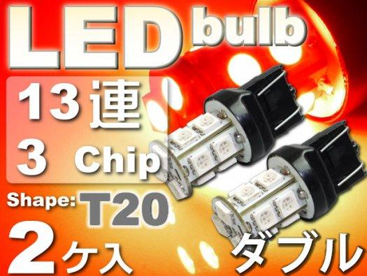 T20ダブル球LEDバルブ13連レッド2個 3ChipSMD as102-2