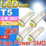 LEDバルブT5ホワイト4個 3chip内蔵SMDメーター球 as175-4