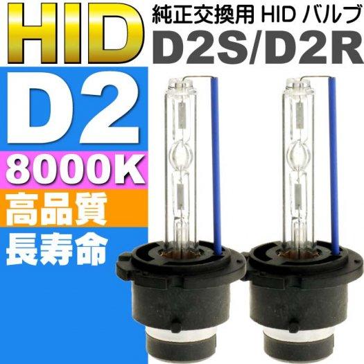 D2C/D2S/D2R HIDバルブ35W8000K純正交換用バーナー2本as60468K