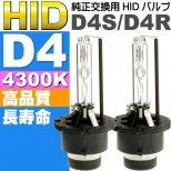 D4C/D4S/D4R HIDバルブ35W4300K純正交換用バーナー2本as60554K