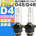 D4C/D4S/D4R HIDバルブ35W6000K純正交換用バーナー2本as60556K