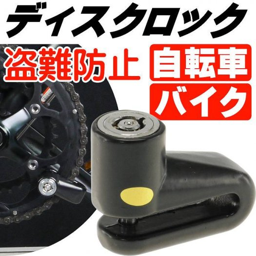 自転車盗難防止ディスクロック黒 as20090