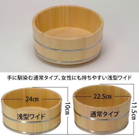 ひのき湯桶 浅型ワイド(ステンレスタガ)