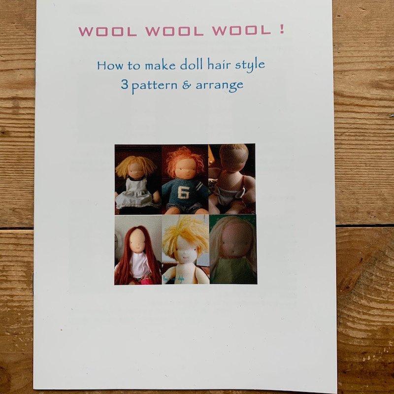 人形の髪型レシピ