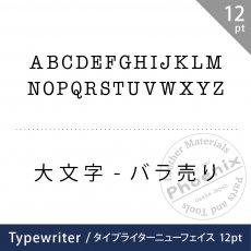 タイプライターニューフェース  12pt フォント バラ売り−大文字A〜Z